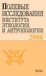 Полевые исследования Института Этнологии и Антропологии 2006